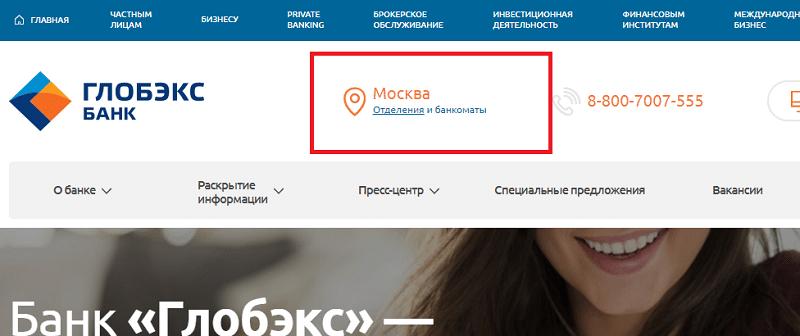 банк Глобэкс официальный сайт