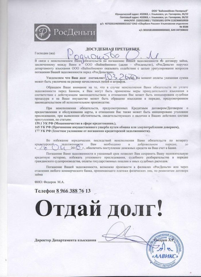Копия исполнительного листа судебному приставу