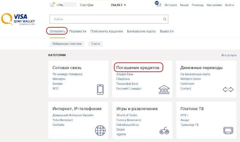 погашение кредита МТС банка через интернет