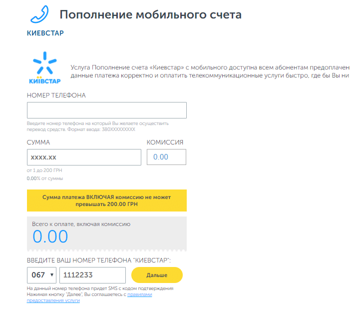 как перекинуть деньги с МТС на Киевстар