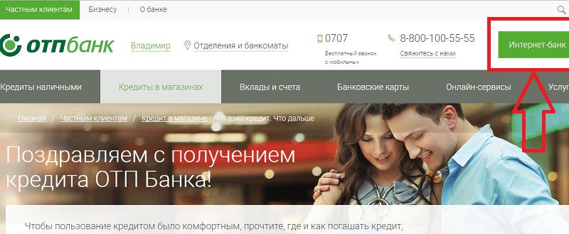 как узнать остаток по кредиту ОТП Банка через интернет
