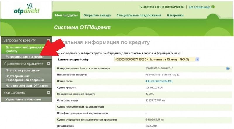 как узнать задолженность по кредиту ОТП Банка через интернет