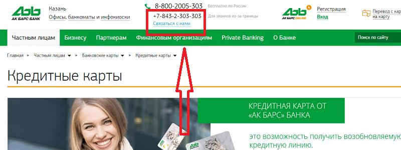кредитная карта Ак Барс