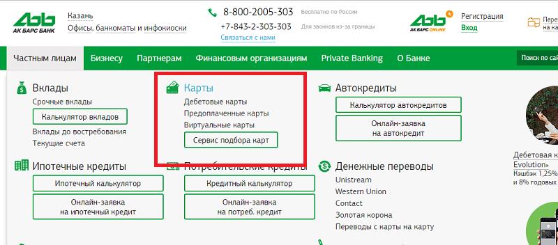 условия кредитной карты банка Ак Барс