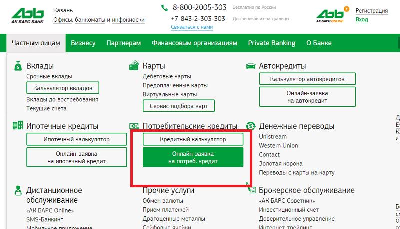онлайн заявка на кредитную карту банка Ак Барс