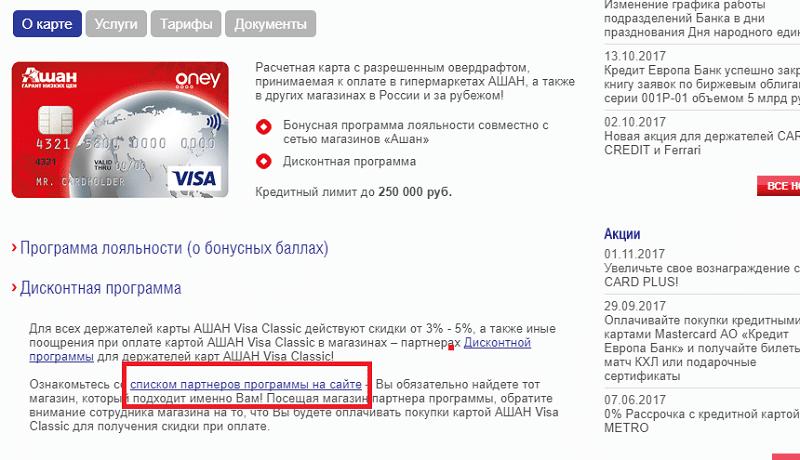 Кредит Европа Банк карта Ашан отзывы