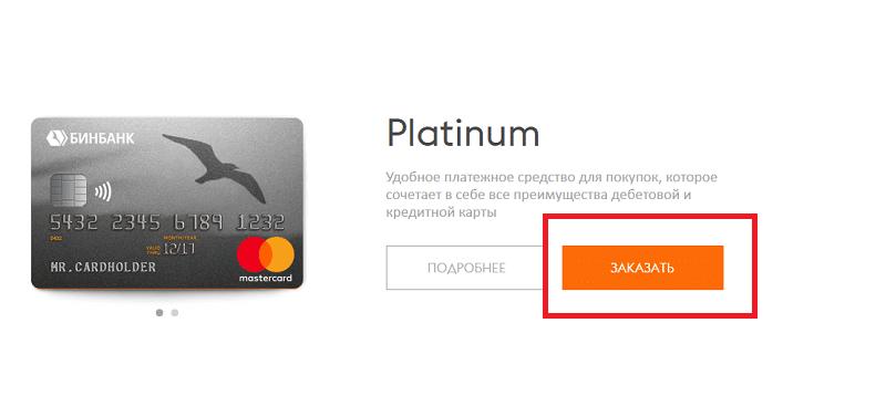 онлайн заявка на кредитную карту МДМ Банка