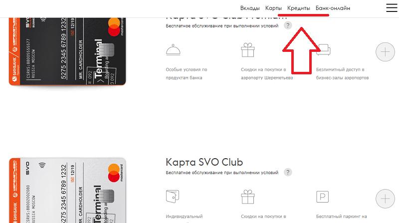 оформить кредитную карту МДМ Банка онлайн
