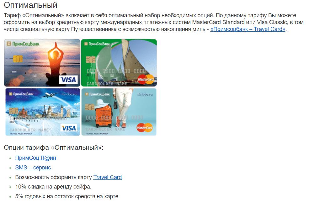кредитная карта Примсоцбанк условия