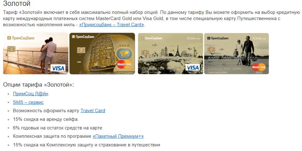 отзывы о кредитной карте Примсоцбанка