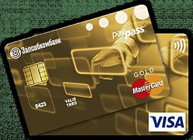 кредитная карта Запсибкомбанка условия