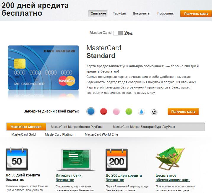 Кредитные карта банка Авангард: как оформить онлайн