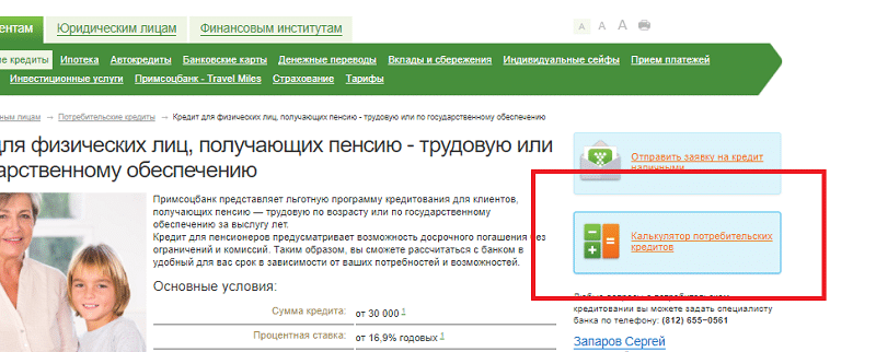 онлайн заявка на кредит Примсоцбанка