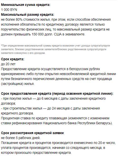 кредиты на рефинансирование кредитов других банков в Беларуси
