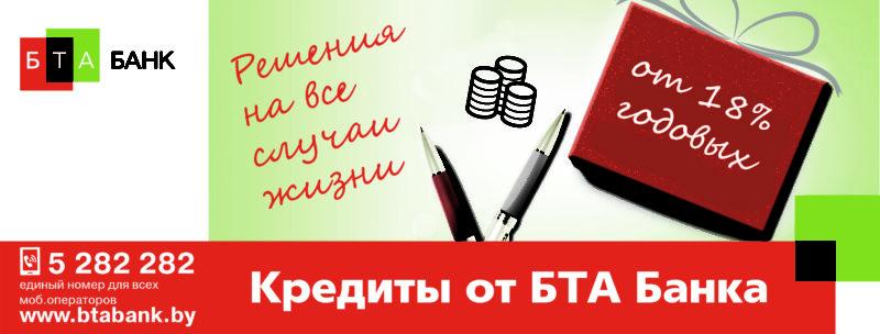 потребительские кредиты в Беларуси