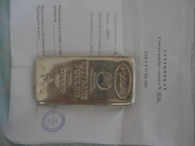 где купить серебро в слитках