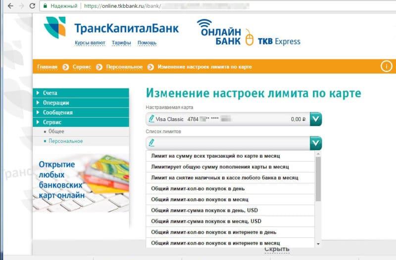отзыв лицензии Транскапиталбанка