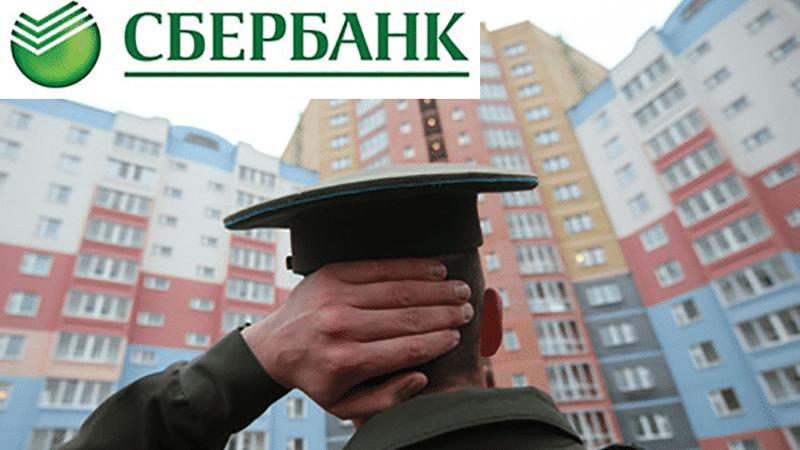 максимальная сумма военной ипотеки Сбербанка