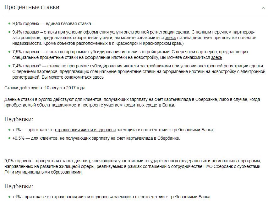 максимальный срок ипотеки в Сбербанке