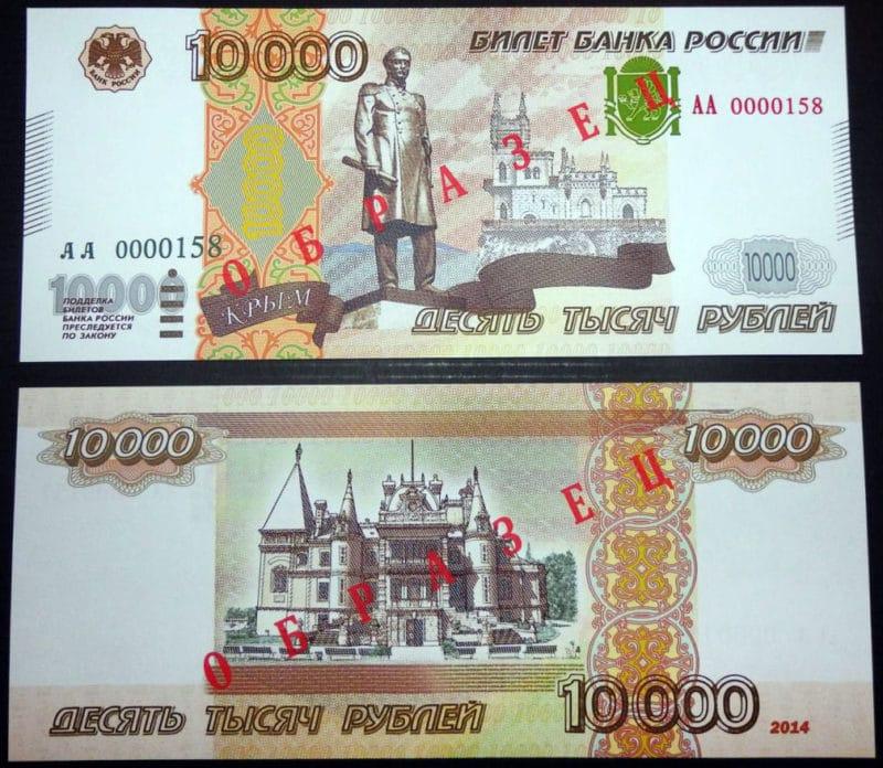 новая купюра 10000 рублей фото