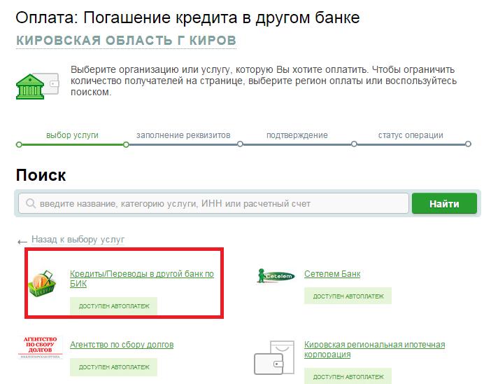 оплатить кредит Бинбанка через интернет банковской картой Сбербанка