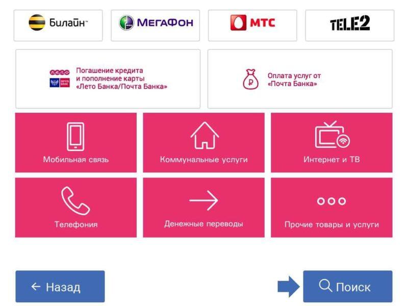 погашение кредита Почта Банк онлайн