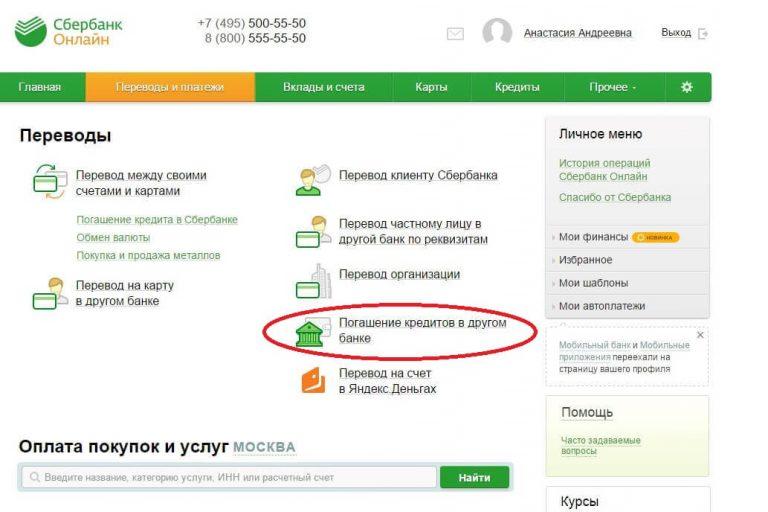 оплатить кредит Совкомбанк онлайн