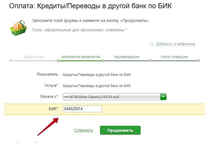 оплатить кредит Совкомбанк с карты Сбербанка