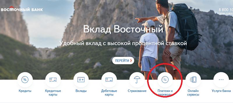 погашение кредита банка Восточный Экспресс через интернет