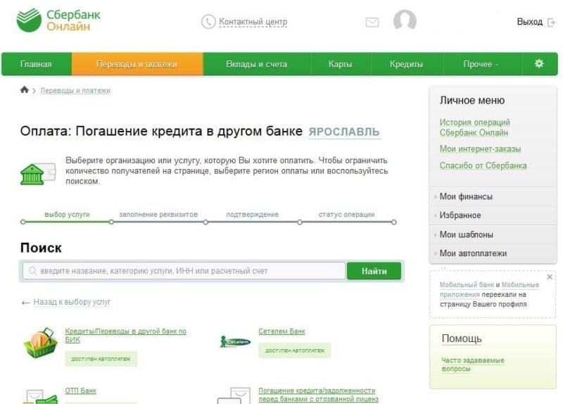 оплатить кредит банка Восточный Экспресс с карты Сбербанка онлайн