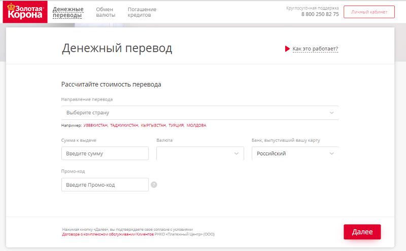 переводы на Украину Золотая Корона