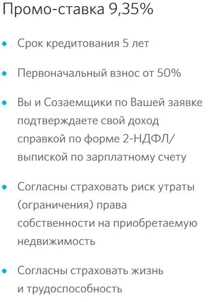 перекредитование ипотеки банка Открытие