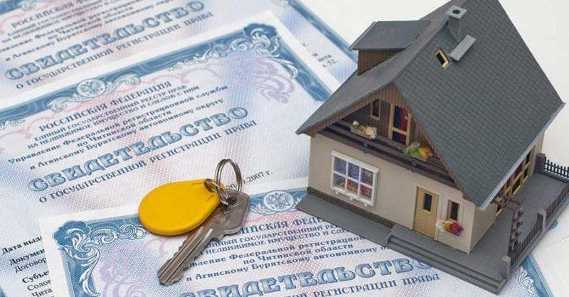 регистрация договора ипотеки в Росреестре