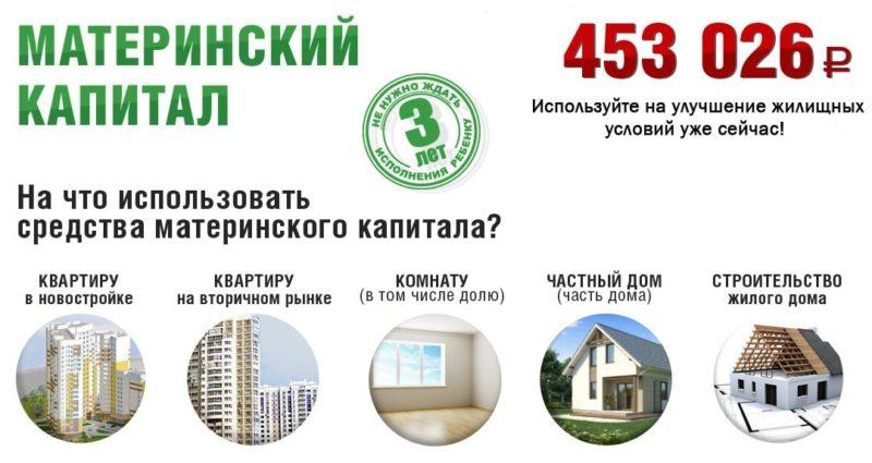 жилищный займ под материнский капитал