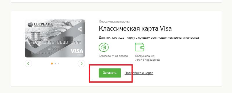 как открыть валютную карту Сбербанка для физических лиц