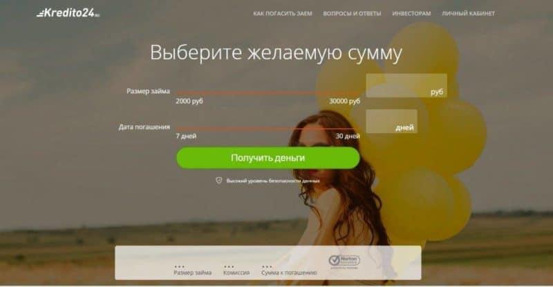 займ Кредито 24 на карту онлайн заявка