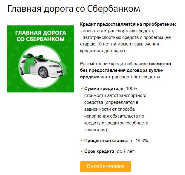 БПС банк кредиты на потребительские нужды