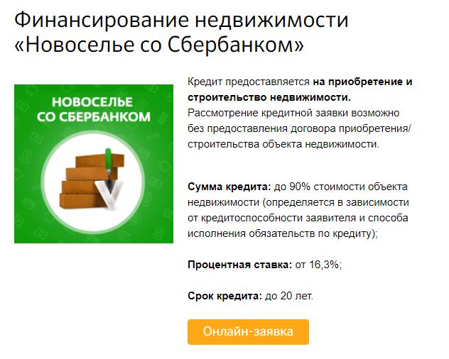 кредиты БПС банка физическим лицам