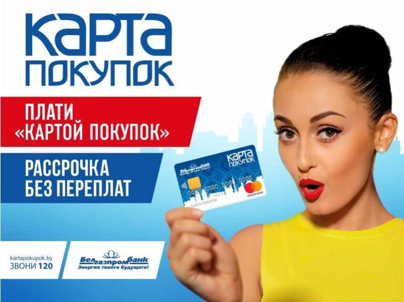 взять потребительский кредит Белгазпромбанка