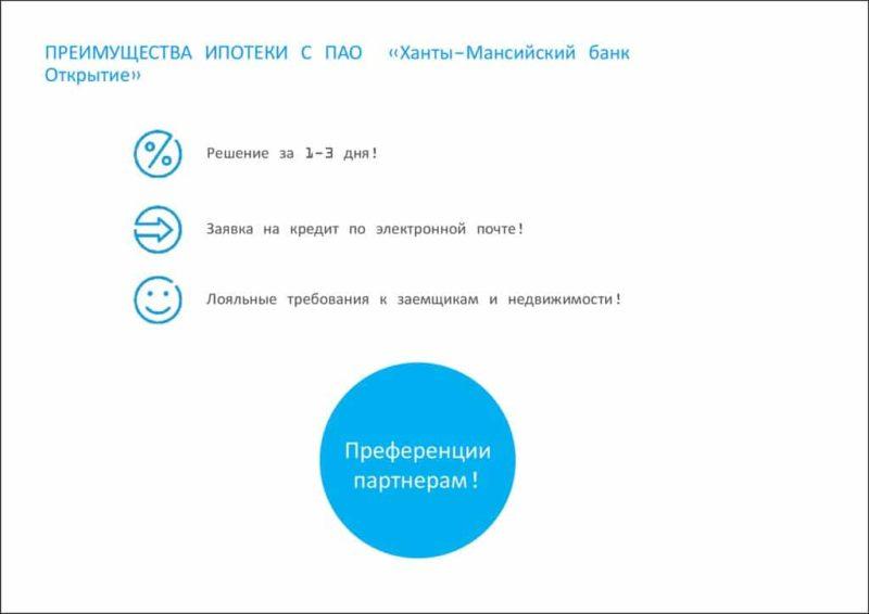 рефинансирование ипотеки Ханты-Мансийского банка