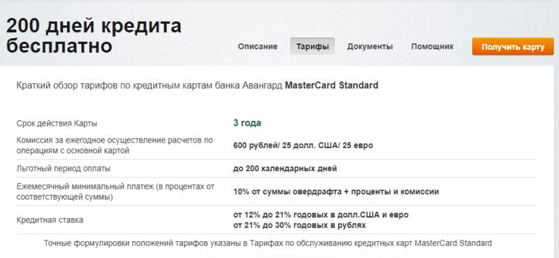 банк Авангард кредит наличными