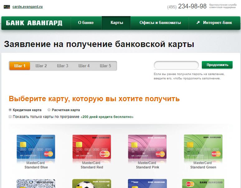 Авангард онлайн-заявка на кредит