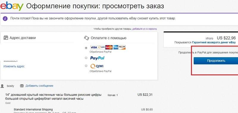 как оплачивать покупки на eBay