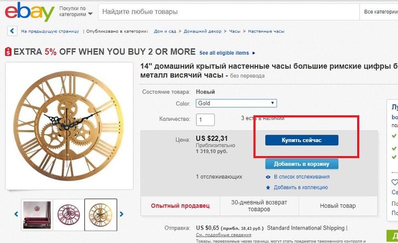 как оплатить товар на eBay