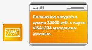 оплатить кредит Сбербанка через Сбербанк Онлайн с телефона