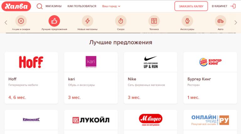 Халва карта рассрочки магазины партнеры сочи