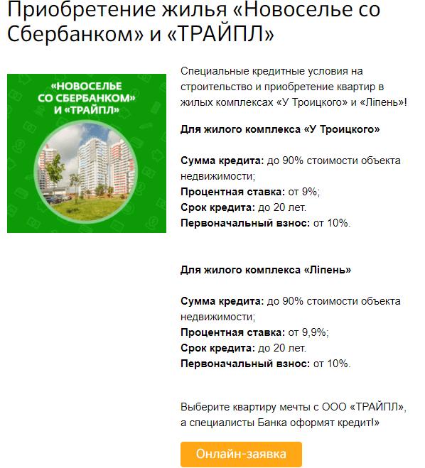 кредиты на жилье БПС Сбербанк