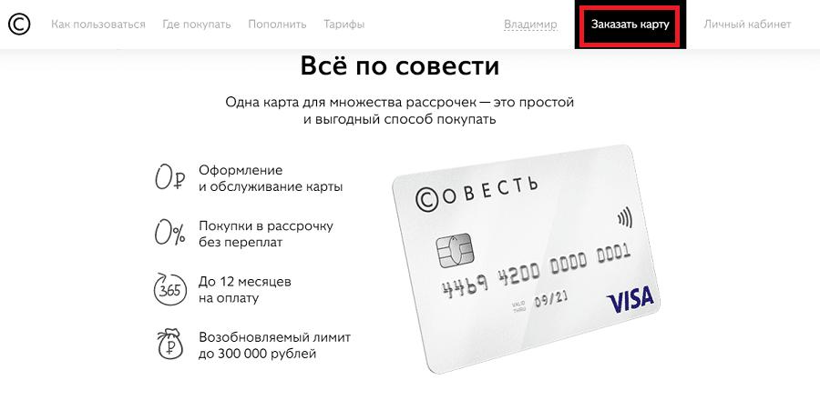 кредит без процентов Сбербанк