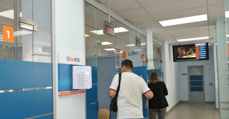 кредиты БелВЭБ Банка физическим лицам