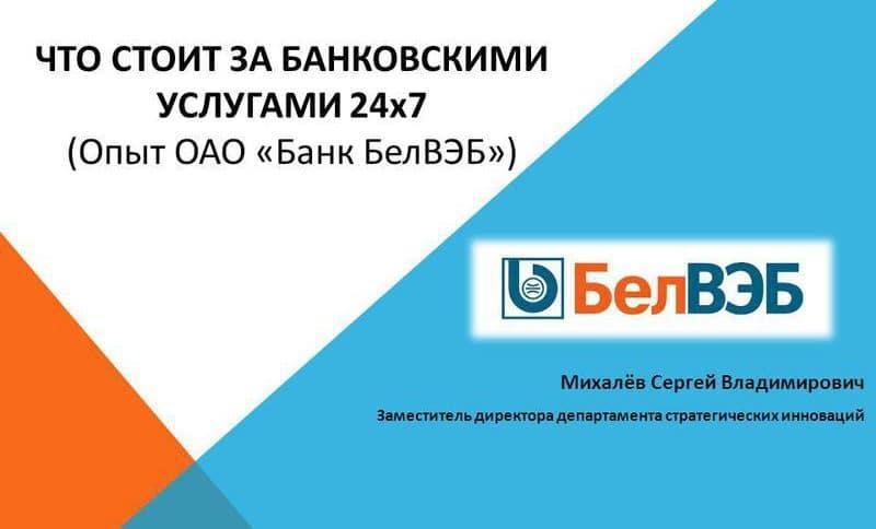 кредиты БелВЭБ Банка на потребительские нужды